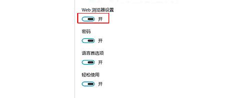 小编教你如何给Win10系统浏览器开启使用云同步功能