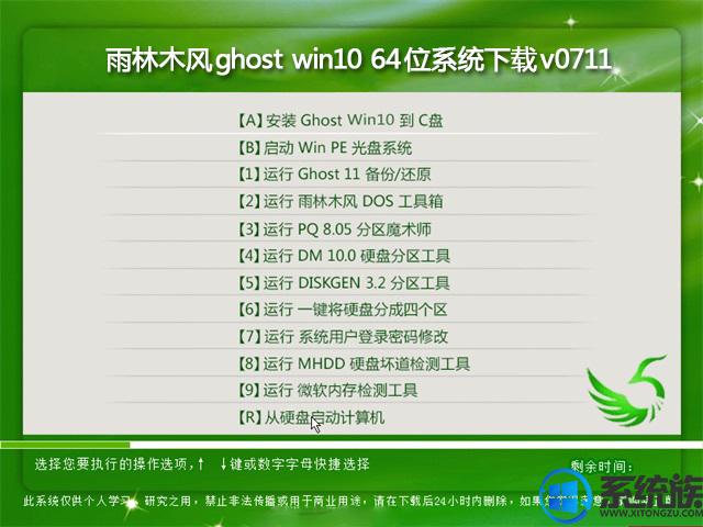 雨林木风ghost win10 64位系统下载v0711