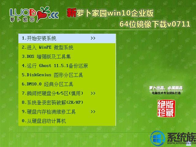萝卜家园win10企业版64位镜像下载v0711