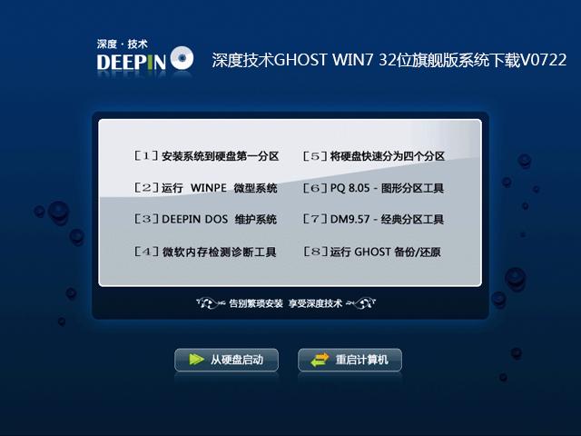 深度技术ghost win7 32位旗舰版系统下载v0722