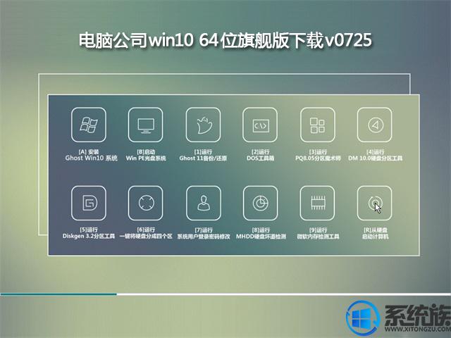 电脑公司win10 64位旗舰版下载v0725