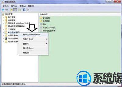 """分享Win7系统安装程序时提示""""此程序被组策略阻止""""的解决教程"""