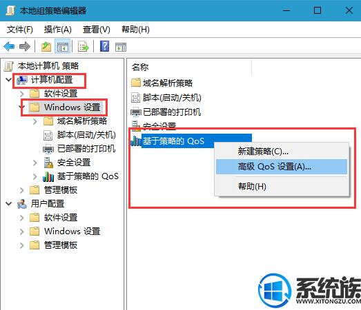 Win10系统网速限制怎么解除 怎么找到Win10网络限速的设置