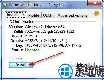 成功率最高的Win7旗舰版64/32位永久激活工具免费版v0801下载