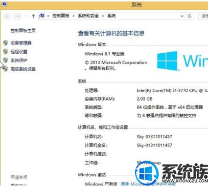 自动一键激活Win8系统|优化版Win8(32/64)位激活工具v0805下载