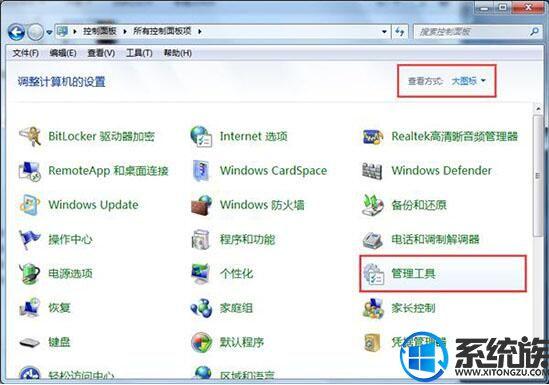 Win7系统打开网络属性提示部分控件被禁用的解决教程