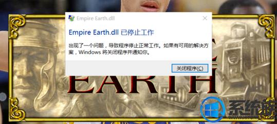 重装后Win10系统不能玩《地球帝国》怎么办?