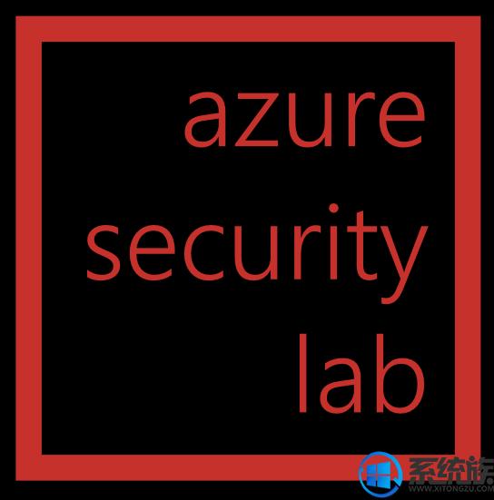 微软宣布成立Azure安全实验室:最高可获30万美元奖励