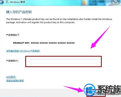 免费让Win7系统升级正版 一键获取最新Win7激活密钥