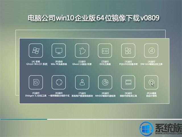 电脑公司win10企业版64位镜像下载v0809