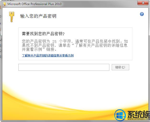 能永久激活Microsoft Office 2010的序列号密钥最新分享
