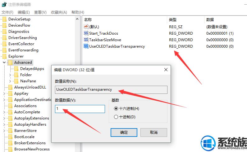 解析Win10系统上调节任务栏透明度的方法