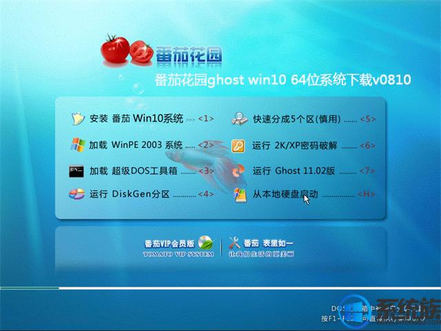 番茄花园ghost win10 64位系统下载v0810