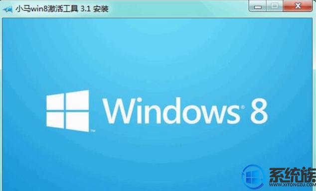 Win8绿色版一键免费激活工具|永久激活Win8系统v0810下载