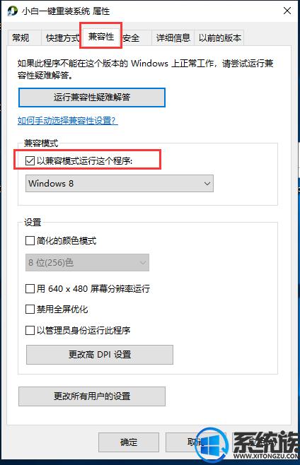Win7系统运行程序出现不兼容问题该怎么解决?