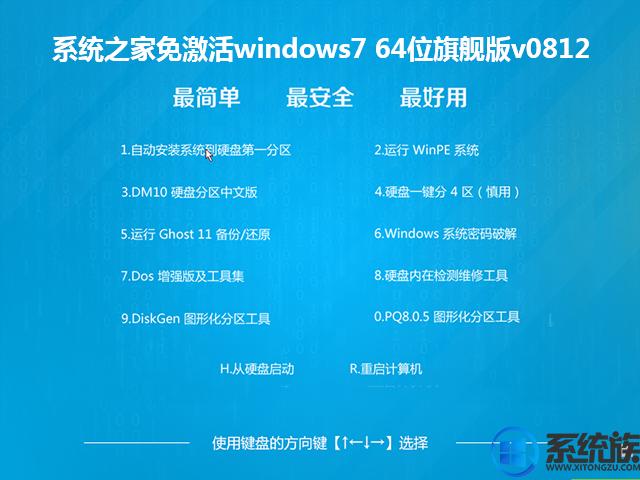系统之家免激活windows7 64位旗舰版下载v0812