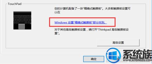 Win10系统ThinkPad系列笔记本该怎样禁止触控板