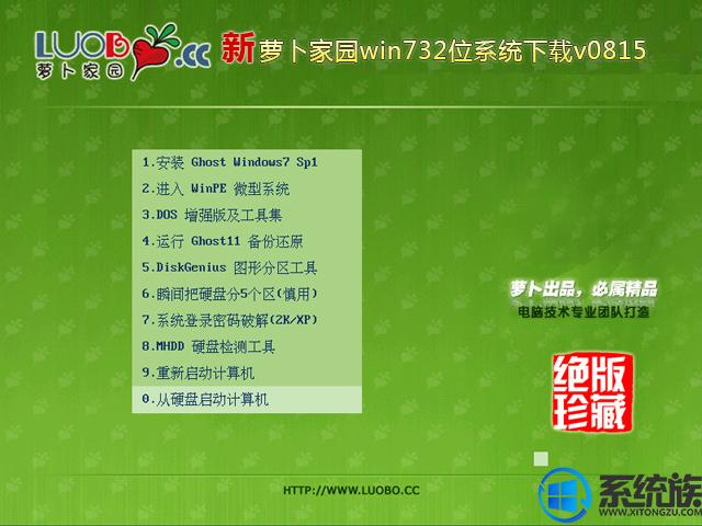 萝卜家园win732位系统下载v0815