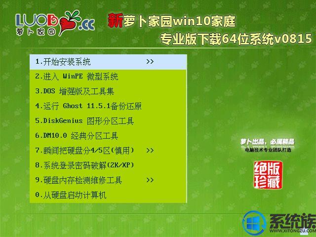 萝卜家园win10家庭专业版下载64位系统v0815