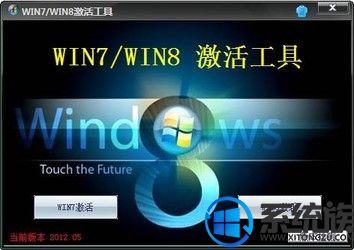 正版Win7密钥一键生成软件 永久激活Win7工具下载v0814