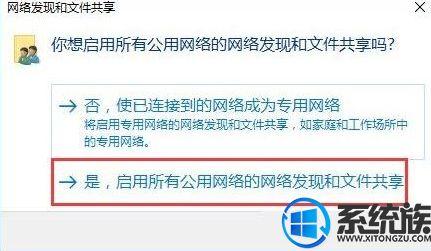 细讲Win10 1809版本提示网络发现已关闭的解决方法