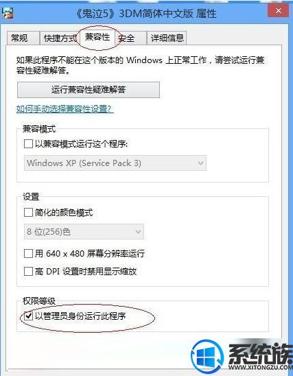 Win7系统玩鬼泣5无法保存怎么解决 Win7无法保存鬼泣5的解决教程
