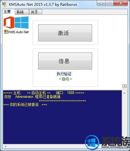 适合激活Win10各版的工具|小神龙KMS正版Win10系统激活工具v0817