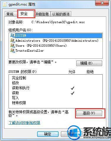 教你如何在Win7系统上获取trustedinstaller权限【图文教程】