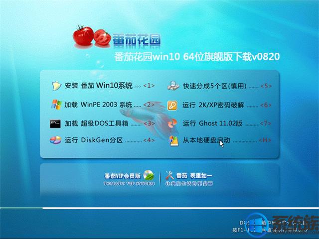 番茄花园win10 64位旗舰版下载v0820