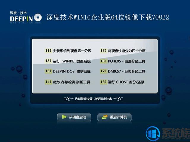 深度技术win10企业版64位镜像下载v0822