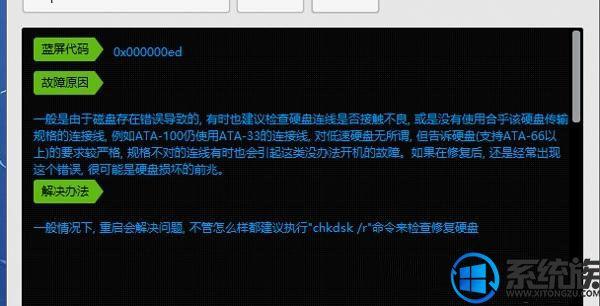 Win8系统出现蓝屏错误代码0x000000ed该如何解决