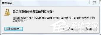 电脑IE浏览器访问https网站提示是否只查看安全传送的网页内容该怎么办