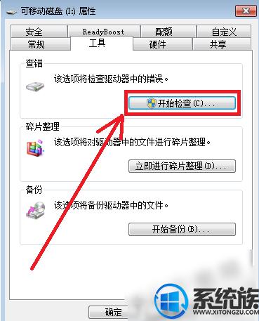 Win7电脑上文件损坏怎么办 修复Win7文件损坏的方法