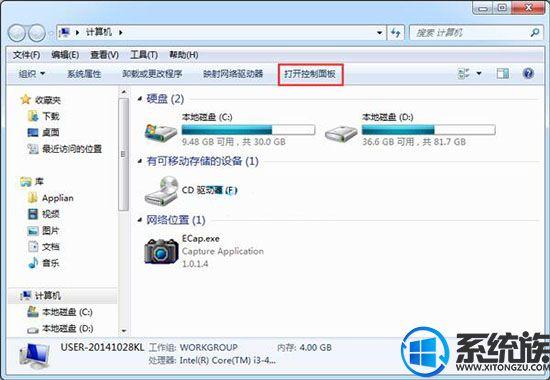 Win7系统磁盘如何加密 讲解Win7磁盘加密的操作步骤