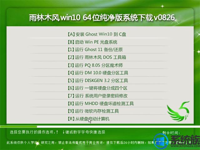 雨林木风win10 64位纯净版系统下载v0826