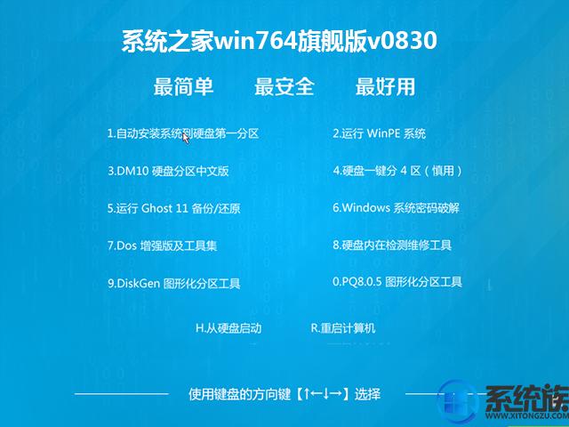 系统之家win764旗舰版v0830