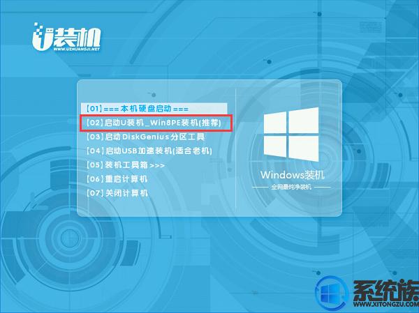 u盘重装win10系统怎么选择u盘启动的方法教学