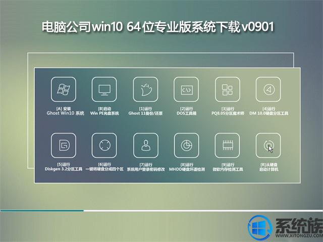 电脑公司win10 64位专业版系统下载v0901