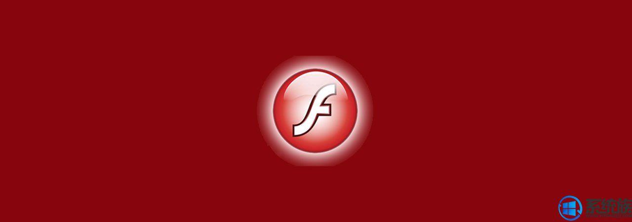 新版Microsoft Edge将走Chrome一样路线图来淘汰Flash