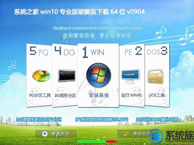 系统之家win10专业版破解版下载64位v0904