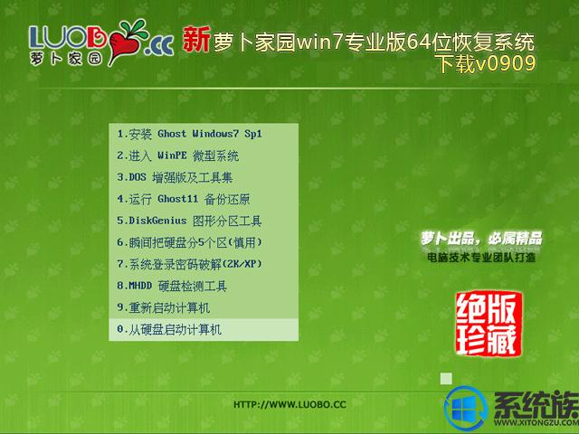 萝卜家园win7专业版64位恢复系统下载v0909