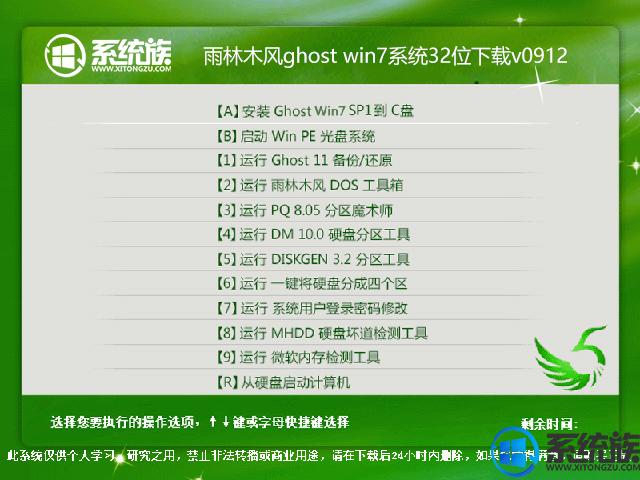 雨林木风ghostwin7系统32位下载v0912