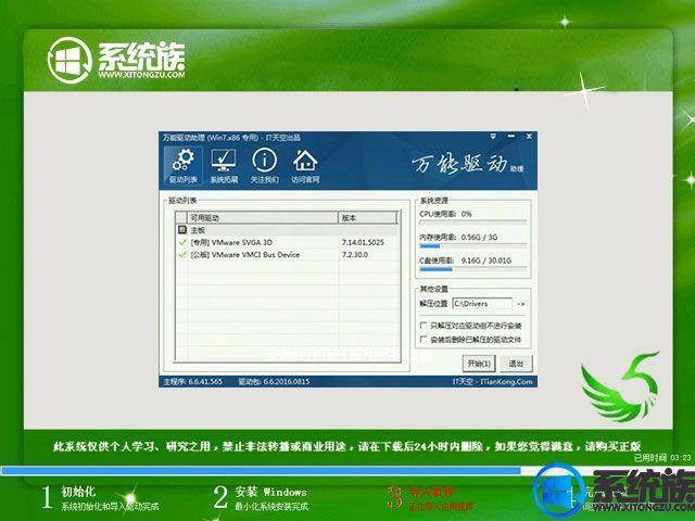 雨林木风w7旗舰版64系统下载v1002