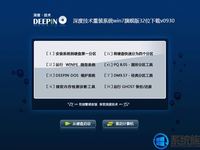 深度技术重装系统win7旗舰版32位下载v0930