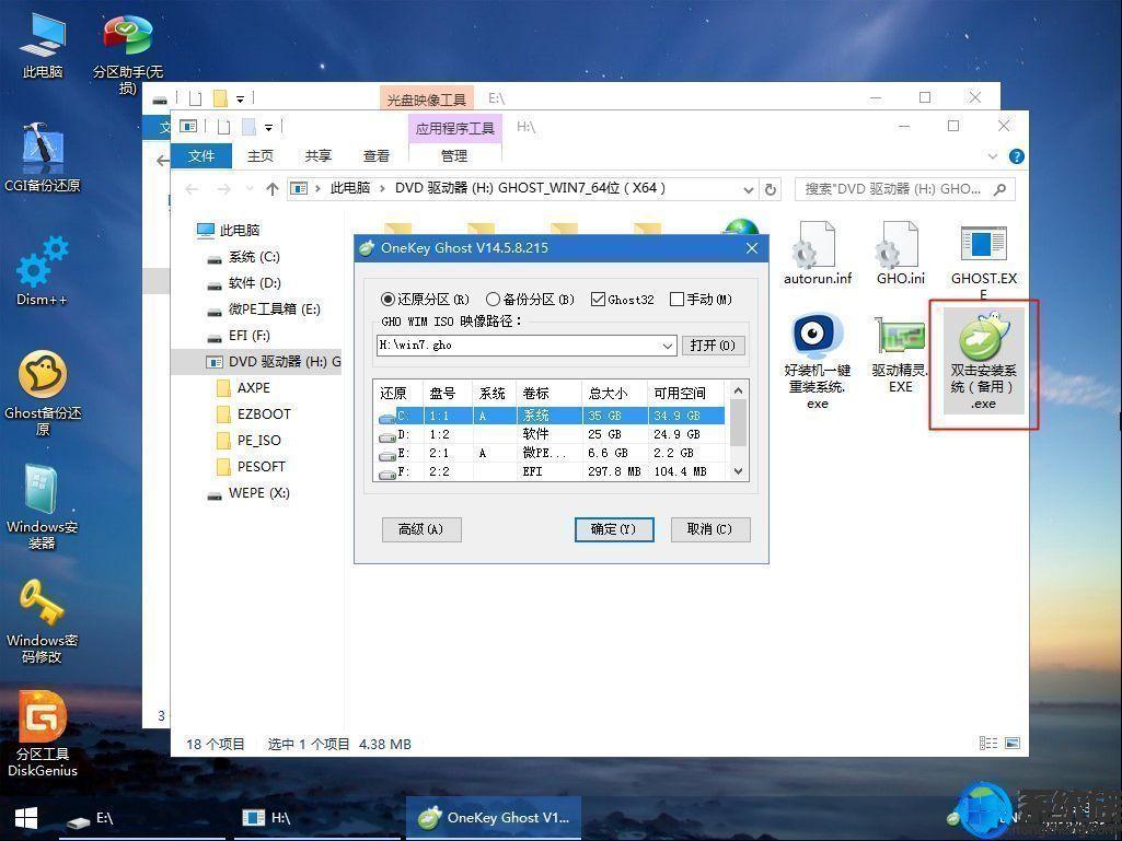 如何给惠普小欧290商务台式电脑九代i3-9100重装win7旗舰版64位系统