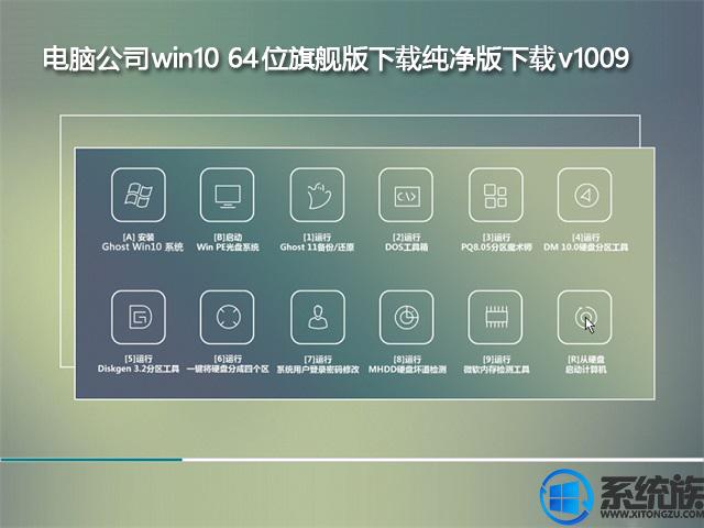 电脑公司win1064位旗舰版下载纯净版下载v1009
