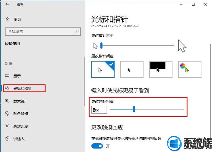 Win10系统怎么给输入光标加粗|加粗Win10输入光标的设置教程