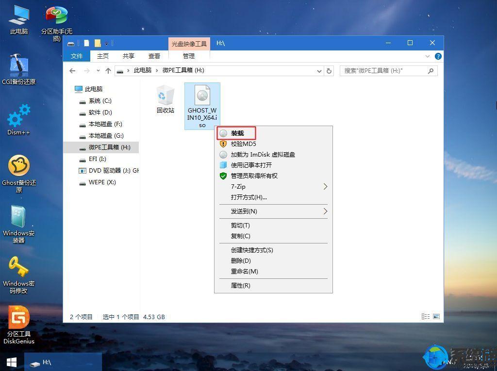 傻瓜式小米Rubyi5-8250U轻薄游戏本电脑重装win10系统教学