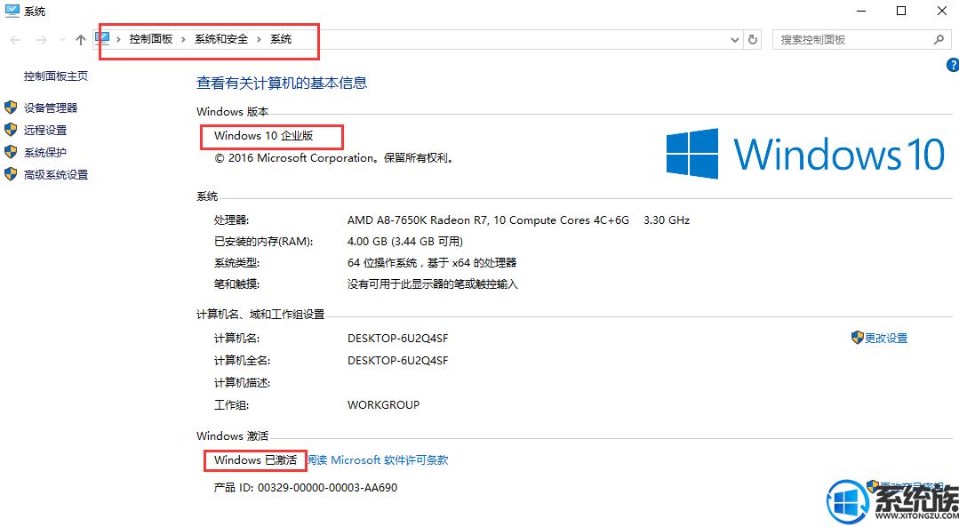 教你如何使用windows10激活密钥激活电脑