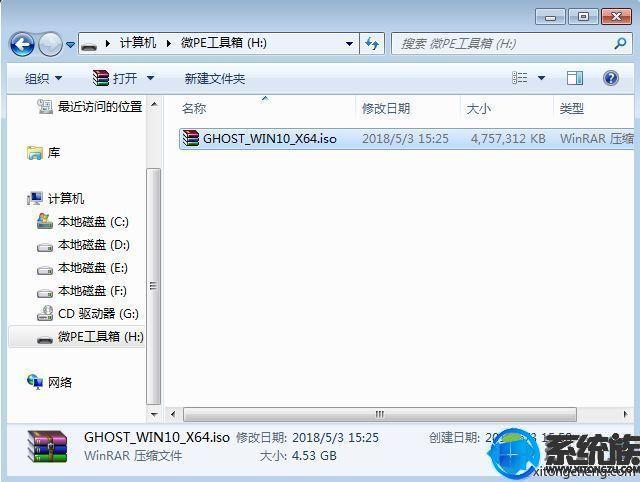 神舟战神GX9-SP7 PLUS一键重装win10系统的方法
